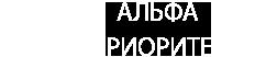 alfa-priority-logo